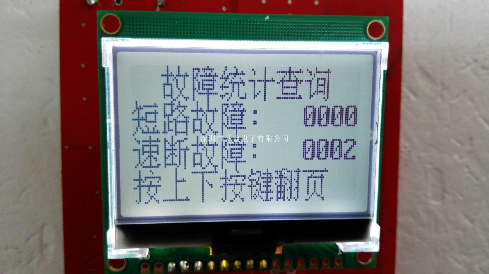 12864cog显示模块